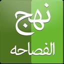 Nahj al-fasahe