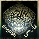 قرآن فارسی/انگلیسی/عربی icon