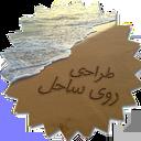 طراحی روی ساحل