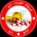 اطلاعات دارو + شماره ثبت دارو IRC