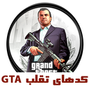 کد تقلب GTA