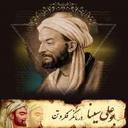 طب کامل ابو علی سینا