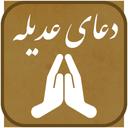 دعای عدیله-قرآنی-خدا-ترجمه فارسی