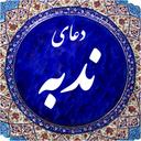 دعای ندبه+صوت