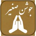 دعای جوشن صغیر-قرآنی-ترجمه فارسی