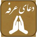 دعای عرفه-قرآنی-خدا-ترجمه فارسی