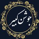 دعای جوشن کبیر-دعا-ترجمه فارسی