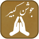 دعای جوشن کبیر-قرآنی-ترجمه فارسی
