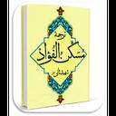 آرام بخش دل داغديدگان(مسكن الفؤاد)