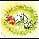 داستان های امام باقر(ع)