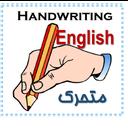آموزش خوشنویسی انگلیسی(ویدیو+تمرین)