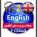 اصطلاحات روزمره انگلیسی  2 (صوتی)