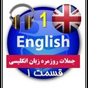 بانک جملات روزمره انگلیسی1(صوتی)