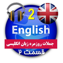 جملات کاربردی روزمره انگلیسی2(صوتی)