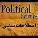 اصطلاحات سیاسی