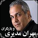 مهران مدیری و بازیگران