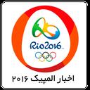 اخبار المپیک ۲۰۱۶