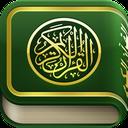 قرآن کریم کامل (کم حجم)