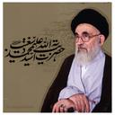 آیت الله العظمی سید علی محمد دستغیب