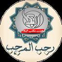 رجبیه+مکتب البکاء (رسول عموشاهی)