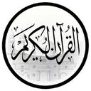 قرآن همراه(صوتی)