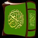 قرآن (قرآن کریم) (قرآن مجید)