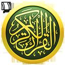 قرآن - جز11