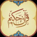 قرآن حکیم (مفاتیح الجنان،ذکر شمار)