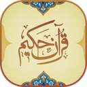 قرآن حکیم | Quran Hakim