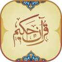 Quran Hakim