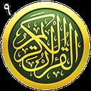 قرآن - جز9