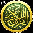 قرآن - جز19