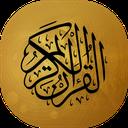 قرآن مجید-قرآن صوتی-قرآن کامل