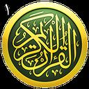 قرآن - جز1