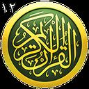 قرآن - جز12