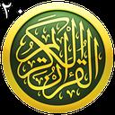 قرآن - جز20