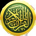 قرآن - جز28