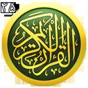 قرآن - جز25