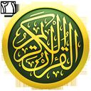 قرآن - جز21