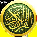 قرآن - جز23