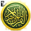 قرآن - جز2