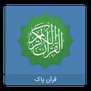 قرآن پاک | هوشمند