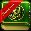 قرآن صوتی پرهیزگار(صوت آفلاین)+قلم