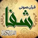 قرآن هوشمند صوتی شفاء+تفسیر