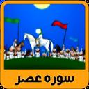 آموزش تصویری قرآن کودکان سوره عصر