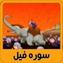 kids quran learn - sura elephant