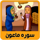 kids quran learn - sura ma'oon