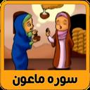 آموزش تصویری قرآن کودکان سوره ماعون