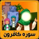 Kaferoon - Quran Kids