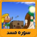 Quran for kid - Sure masad